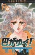 田村由美の、漫画、巴がゆくの最終巻です。