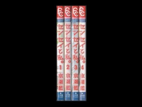 コミックセットの通販は[漫画全巻セット専門店]で!1: センセイと私。 水瀬藍
