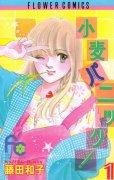 小麦パニック、コミック1巻です。漫画の作者は、藤田和子です。