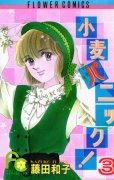 小麦パニック、コミック本3巻です。漫画家は、藤田和子です。