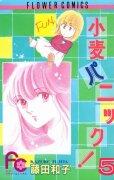 藤田和子の、漫画、小麦パニックの最終巻です。