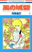風の城砦、コミック1巻です。漫画の作者は、河惣益巳です。