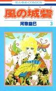 風の城砦、コミック本3巻です。漫画家は、河惣益巳です。