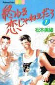 終わる恋じゃねぇだろ、コミック1巻です。漫画の作者は、松本美緒です。