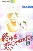 終わる恋じゃねぇだろ、単行本2巻です。マンガの作者は、松本美緒です。