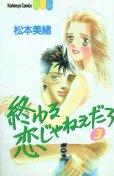 終わる恋じゃねぇだろ、コミック本3巻です。漫画家は、松本美緒です。