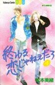 松本美緒の、漫画、終わる恋じゃねぇだろの表紙画像です。