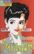 アイドルを探せ、コミック1巻です。漫画の作者は、吉田まゆみです。