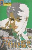 アイドルを探せ、単行本2巻です。マンガの作者は、吉田まゆみです。
