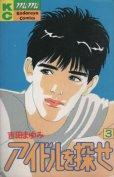 アイドルを探せ、コミック本3巻です。漫画家は、吉田まゆみです。