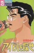 吉田まゆみの、漫画、アイドルを探せの表紙画像です。