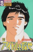 吉田まゆみの、漫画、アイドルを探せの最終巻です。
