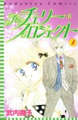 THEチェリープロジェクト、単行本2巻です。マンガの作者は、武内直子です。