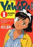 ヤワラ、コミック1巻です。漫画の作者は、浦沢直樹です。