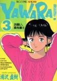 ヤワラ、コミック本3巻です。漫画家は、浦沢直樹です。