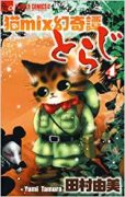 人気マンガ、猫mix幻奇譚とらじ、漫画本の4巻です。作者は、田村由美です。