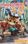 猫mix幻奇譚とらじ、コミックの5巻です。