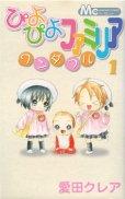 ぴよぴよファミリアワンダフル、マンガの作者は、愛田クレアです。