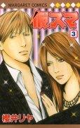 仮スマ、コミック本3巻です。漫画家は、櫻井リヤです。