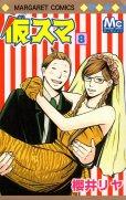 櫻井リヤの、漫画、仮スマの最終巻です。