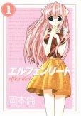 エルフェンリート、コミック1巻です。漫画の作者は、岡本倫です。
