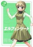 エルフェンリート、単行本2巻です。マンガの作者は、岡本倫です。