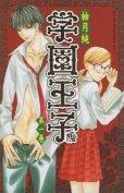 学園王子、コミック1巻です。漫画の作者は、柚月純です。