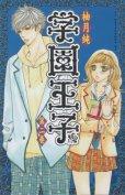 学園王子、単行本2巻です。マンガの作者は、柚月純です。