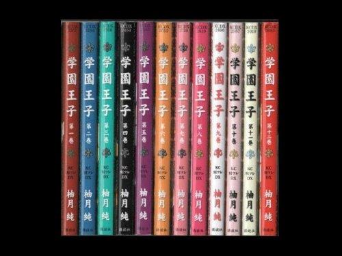 コミックセットの通販は[漫画全巻セット専門店]で!1: 学園王子 柚月純
