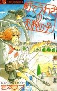 町でうわさの天狗の子、コミック1巻です。漫画の作者は、岩本ナオです。