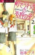 町でうわさの天狗の子、単行本2巻です。マンガの作者は、岩本ナオです。