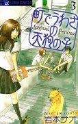 町でうわさの天狗の子、コミック本3巻です。漫画家は、岩本ナオです。