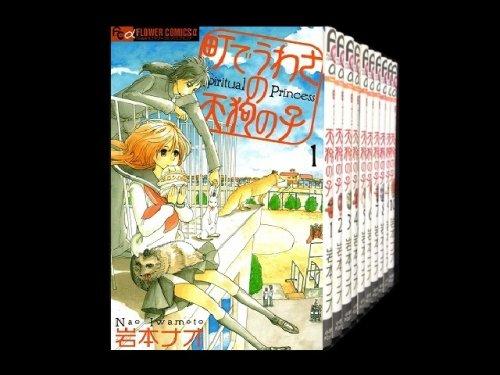 コミックセットの通販は[漫画全巻セット専門店]で!1: 町でうわさの天狗の子 岩本ナオ