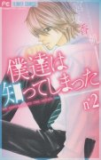 僕達は知ってしまった、単行本2巻です。マンガの作者は、宮坂香帆です。