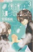 僕達は知ってしまった、コミック本3巻です。漫画家は、宮坂香帆です。