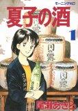 夏子の酒、コミック1巻です。漫画の作者は、尾瀬あきらです。