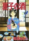 夏子の酒、単行本2巻です。マンガの作者は、尾瀬あきらです。