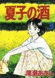 夏子の酒、コミック本3巻です。漫画家は、尾瀬あきらです。