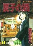 尾瀬あきらの、漫画、夏子の酒の表紙画像です。