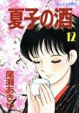 尾瀬あきらの、漫画、夏子の酒の最終巻です。