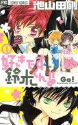 好きです鈴木くん、コミック1巻です。漫画の作者は、池山田剛です。