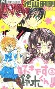 好きです鈴木くん、コミック本3巻です。漫画家は、池山田剛です。
