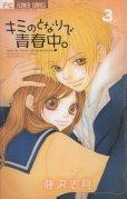 キミのとなりで青春中、コミック本3巻です。漫画家は、藤沢志月です。