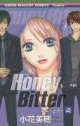 人気マンガ、ハニービター、漫画本の4巻です。作者は、小花美穂です。