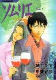 ソムリエ、コミック1巻です。漫画の作者は、甲斐谷忍です。