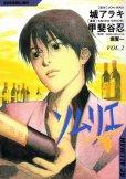 ソムリエ、単行本2巻です。マンガの作者は、甲斐谷忍です。