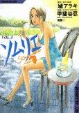 ソムリエ、コミック本3巻です。漫画家は、甲斐谷忍です。