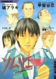 甲斐谷忍の、漫画、ソムリエの最終巻です。