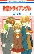 片恋トライアングル、コミック1巻です。漫画の作者は、天乃忍です。