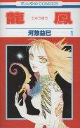 龍鳳、コミック1巻です。漫画の作者は、河惣益巳です。